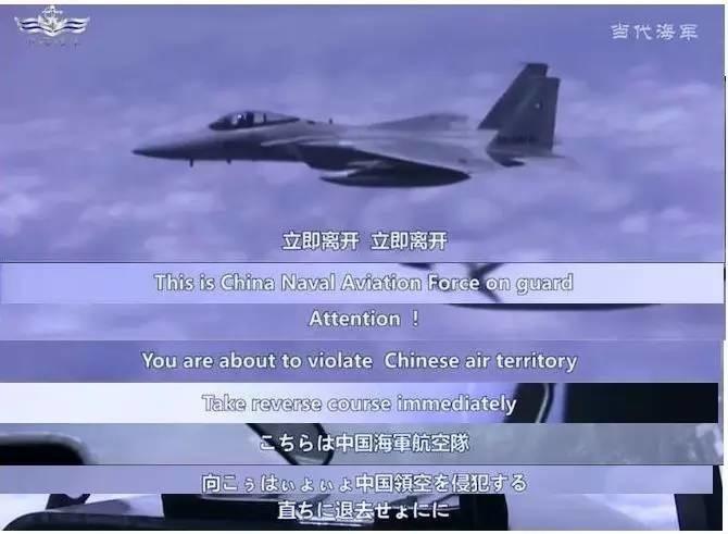中国海军去年公布的一部宣传片中,有疑似中日战机对峙画面。