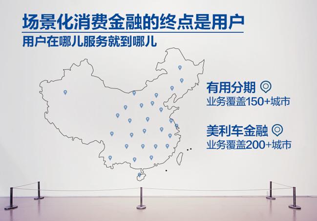 词:场景化消费金融-2016消金 车贷大数据 中国人过去爱面子 现在爱