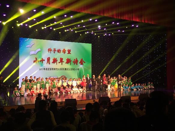 """""""小十月""""新年新诗会在京举行:播下希望的种子图片"""