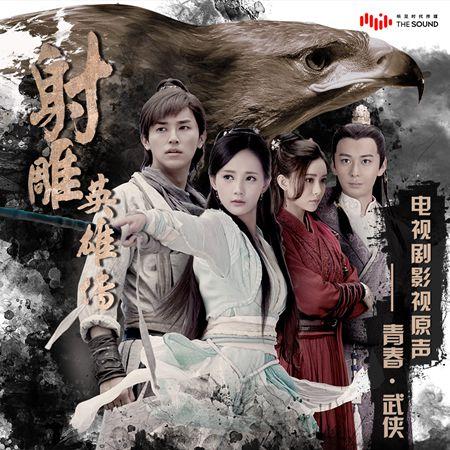 射雕英雄传-OST-封面