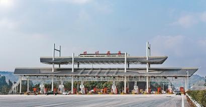 成安渝高速四川与重庆交接的收费站。省交通运输厅供图