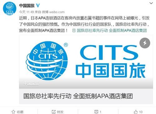 中国国际旅行社总社有限公司官方微博截图