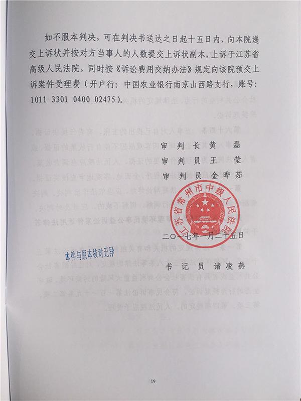 江苏省常州市中级公民法院一审讯定书 天然之友供图