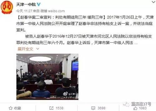 天津一中院经过民间微博,公布了赵春华案二审审理关联状况。 微博截图