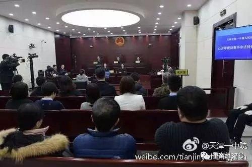 庭审现场。 天津一中院微博图像。