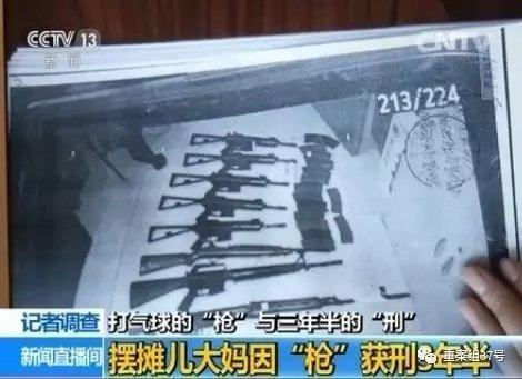 赵春华涉案枪枝。 图像来历央视