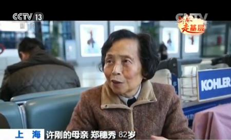 许刚的母亲 郑穗秀 82岁:我母亲的爷爷,郑绍材是县长。民国八年,我母亲的爷爷对贫苦农民都是非常好,一代一代传下来他们总归知道的啊。所以到现在为止村里上对我们都是很尊重的,包括我弟弟现在也是这样,从来不跟人家去计较什么东西的。