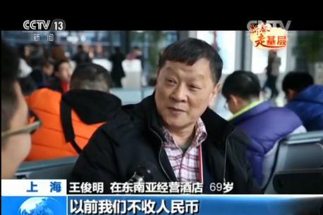 王俊明:吃的东西,他没吃过中国的好东西对不对?带他去吃。我的孙子学英文不学中文,我们就不高兴了。