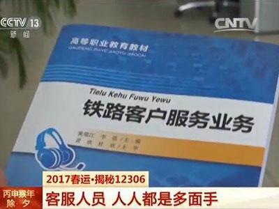 12306客服中心业务管理部主任 李强:我们有几千道题题库,每个月要一次全员机考。如果不及格必须补考直至及格。