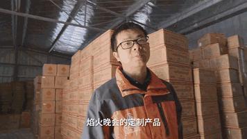 剛剛過去的 2016 年,黃成曾試圖與大疆合作,用無人機搭載單個的煙花,通過操控無人機完成表演,雖然最後由于種種原因沒能實現,業内對于這個創意還是大加贊賞。