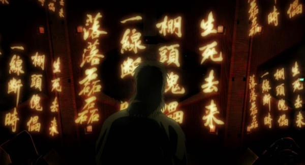 《攻壳机动队》中的日式中文