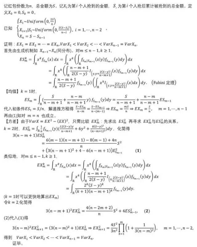"""证毕,在微信红包的""""0.01~2倍剩余均值均匀分布""""算法下,先抢后抢的均值相同,越往后抢方差越大。最后两个人同分布。"""