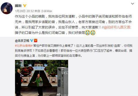 魏新微博截图