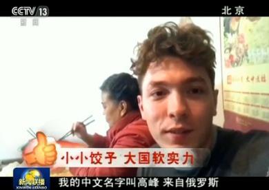 我的中文名字叫高峰,来自俄罗斯。在中国过第九个春节,我特别喜欢吃中国各种好吃的,尤其是我特别爱吃饺子,我妈包饺子挺好吃的。