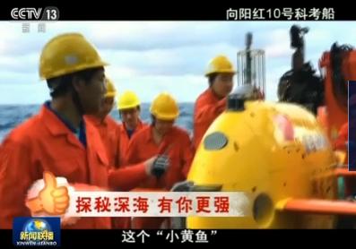 """这个""""小黄鱼"""",是我国自主研制的水下机器人""""潜龙二号"""",是在海底开展精细勘察的利器。世界上只有几个国家拥有这项技术,能用上它,真为我国深海高技术快速赶超世界先进水平感到骄傲。"""
