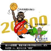 NBA漫画:骑士胜雷霆 詹皇里程碑威少三双相贺
