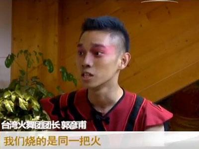 台湾火舞团团长 郭彦甫:我们的火舞团跟当地的火文化非常契合,我们烧的是同一把火,我也希望这把火能一直烧下去。