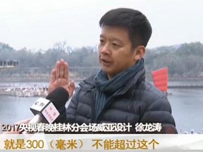 2017央视春晚桂林分会场威亚设计 徐龙涛:我们控制是在一尺,就是300(毫米),不能超过这个,每次做完以后,在演出的过程中、在排练过程当中对灯的时候,都有专家专门测试的。如果超过300(毫米)的话,这个节目就得取消了。