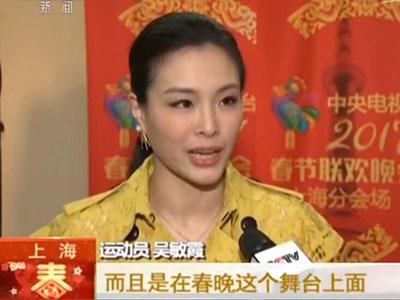 运动员 吴敏霞:能够跟家人一起,而且是在春晚舞台上,我觉得首先是能够和爸爸妈妈在一起。这是我不是运动员以后的第一个过年,我觉得在这样一个舞台上真的是像家一样在一起,也是把更好的一面展现给大家。