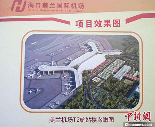 资料图:图为海口美兰国际机场T2航站楼效果图(翻拍)。 中新社记者 骆云飞 摄
