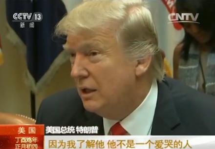 美国总统 特朗普:我想问问他(舒默) 他的表演教师是谁,因为我了解他,他不是一个爱哭的人。