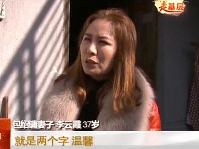包绍镛妻子 李云霞:说到家就是两个字��温馨。家给人的感觉就是一种归属感,尤其像我老公一个人在外闯荡,甭管是为了老人、孩子,内心有一个归属感,自己更有奋斗的目标。