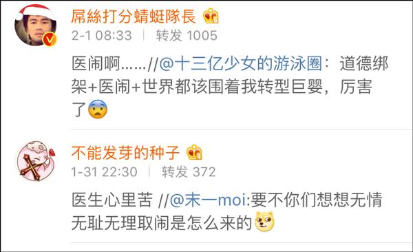 1月31日,微博用户@方君荐影戏 放出了这组截图,霎时引来网友围观。