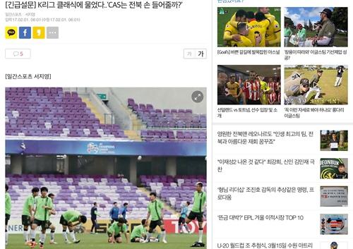韩媒:全北若上诉CAS成功 蔚山将向亚足联索赔