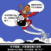 NBA漫画:火箭遭老鹰大逆转 魔兽趟平休城禁区