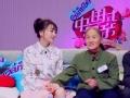 《东方卫视中国式相亲片花》20170204 第五期全程(下)