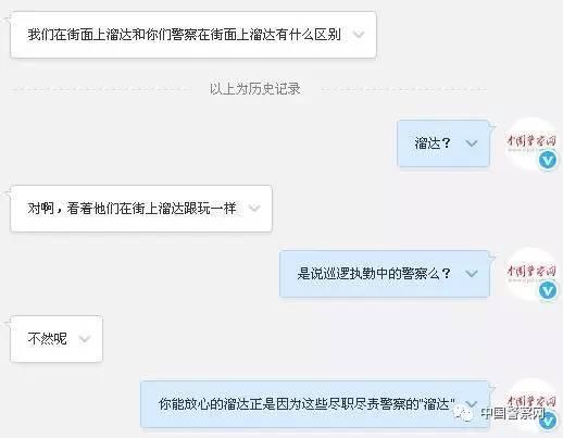 来源:中国警察网微信公众号