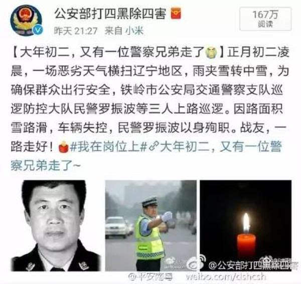来源:新浪微博公安部打四黑除四害