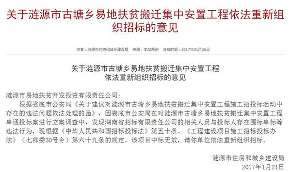 湖南涟源投资近亿扶贫安置项目有围标串标:已查实,将重招标