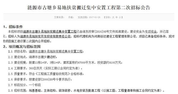 此次招标代理机构为河南创达建设工程管理有限公司;投资额也从原来的约8000万元变更为约9100万元,递交投标文件的截止时间(投标截止时间)及开标时间是2017年2月17日上午9时00分(北京时间);开标地点在娄底市公共资源交易中心(娄底市市政府东侧)四楼。