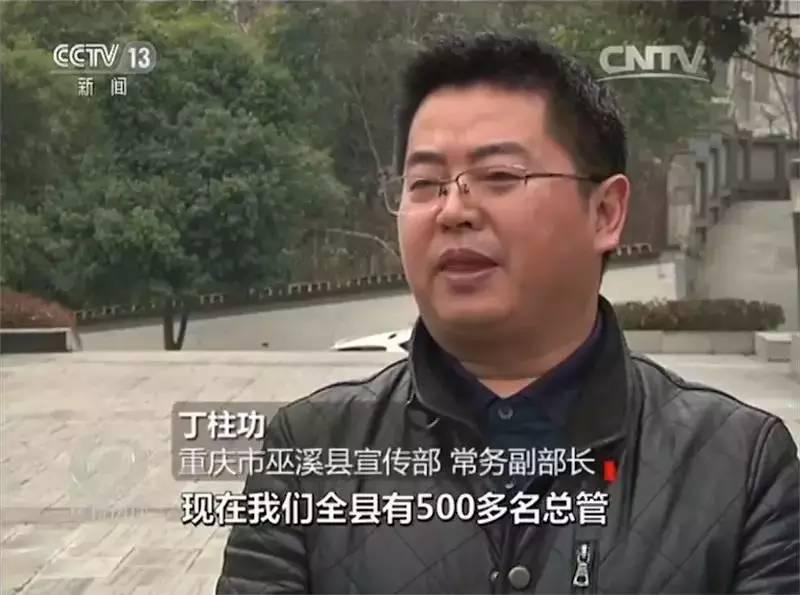 """重庆市巫溪县宣传部常务副部长丁柱功说:""""现在我们全县有500多名总管,他们在酒席上吹起了节约之风,既能为主人家节约银子,又能为主人家保住面子,让他们避免了'踮起脚为人'的尴尬。"""""""