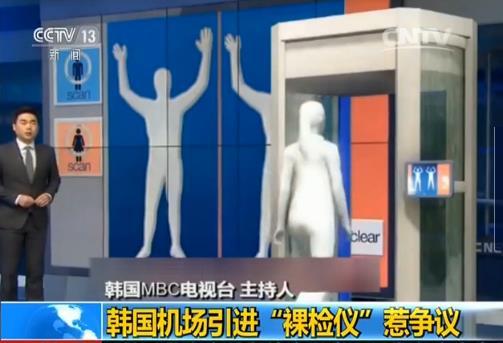据韩国MBC电视台报道,目前,仁川机场共有6台这种安检仪,使用该安检仪进行安检的乘客仅占万分之五。为了加强安检,韩国政府计划于2017年,在第二航站楼安装22台全身安检仪。不过,由于这种安检仪能够穿透衣物,显示近乎裸体的三维透视影像,因此饱受争议。