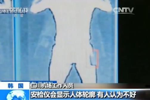 """韩国机场""""裸检仪""""三维影像近乎裸体惹争议"""