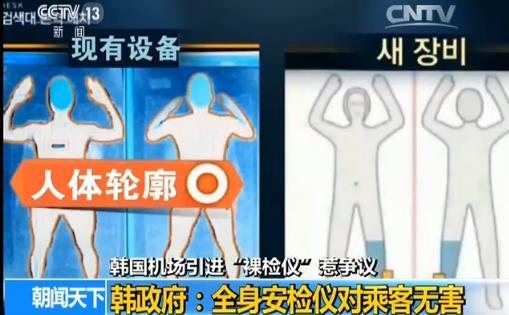 """此外,由于该安检仪采用的是X光全身扫描,还有些人担心可能会影响人体健康。对此,韩政府解释称,与之前显示乘客人体轮廓的老设备不同,新安装的全身安检仪是升级版――只显示身体上可疑物体的位置,对于没有问题的乘客屏幕上只会显示""""OK"""",不存在任何侵犯人权的行为。"""