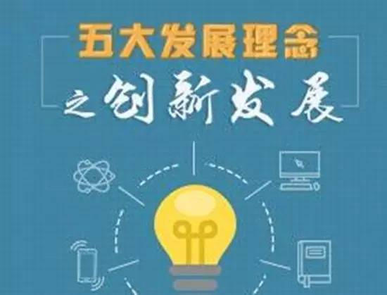 """""""理者,物之固然,事之所以然也。""""中国把握时代脉搏、洞察发展大势,提出创新、协调、绿色、开放、共享五大发展新理念。这五大新理念不仅契合中国的经济发展规律,也同样契合世界经济发展规律,是中国的,也是世界的。习近平在2016年二十国集团工商峰会上说:""""很多人都关心,中国经济能否实现持续稳定增长?比如我们在座的各位国际组织的负责人。中国能否把改革开放推进下去?中国能否避免陷入'中等收入陷阱'?""""他回答道:""""行胜于言。中国用实际行动对这些问题作出了回答。今年年初,中国出台了国民经济和社会发展第十三个五年规划纲要,围绕全面建成小康社会奋斗目标,针对发展不平衡、不协调、不可持续等突出问题,强调要牢固树立和坚决贯彻创新、协调、绿色、开放、共享的发展理念。这是我们第十三个五年规划的精髓,就是这五大发展理念。""""习近平以五大发展理念为共建创新、开放、联动、包容型的世界经济提供理论支撑。这也说明中国发展理论正在产生外溢效益,我们也真诚欢迎世界各国搭乘中国经济发展理论的""""便车"""",分享中国经济理论的""""红利""""。"""
