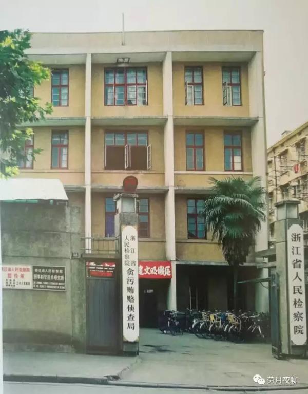 武林路103号浙江省检察院