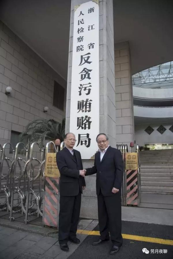 现任浙江省检察院检察长汪翰与最后一任反贪局长陈春玉握手