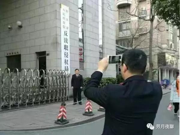 检察官们在即将卸下的反渎局牌子下拍照留念