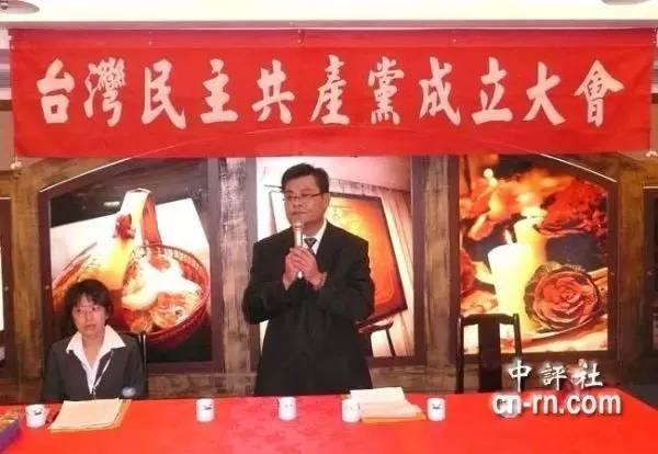 """按陈天福的说法,10月1日是中华人民共和国成立60周年的日子,他选在当天成立""""台湾民主共产党"""",是要祝福大陆同胞们节日快乐,祝愿中华民族在中国共产党的带领下走向康庄大道。"""