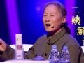 《东方卫视中国式相亲片花》第五期 二姨挖坑曝小伙热舞视频 东北小伙羞愤不想活了
