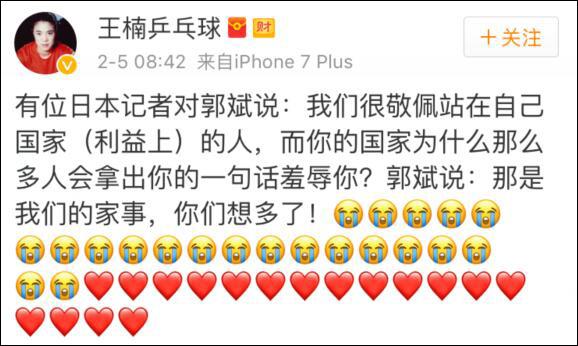 """领前郭斌也转发了这条微博,写到:""""有王总和兄弟们的了解就充足了,如今需求会合火力,一会爱酱喜酒多吃点,争夺把分子钱吃回去!"""""""