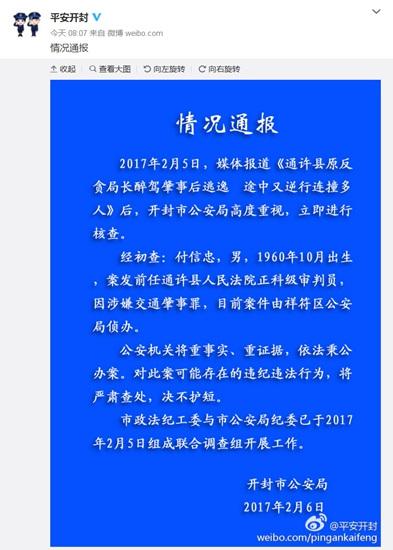 开封市公安局官方微博截图