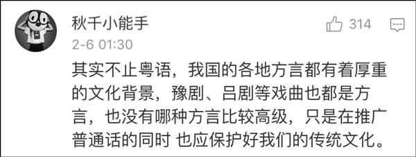 湖北妹子称粤语没文明 陈小春笑答:唐诗宋词大多用粤语写的