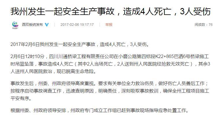 云南西双版纳发生一起安全生产事故 致4人死亡3人受伤