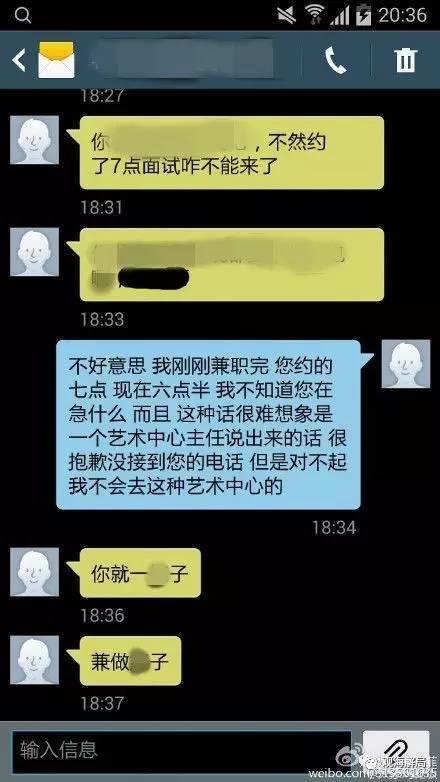 吴达君辱骂应聘者短信截屏