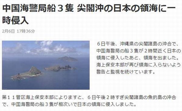 三艘中国海警船在钓鱼岛12海里内巡航近两个小时(NHK)